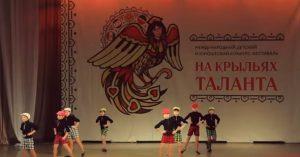 В Уфе проходит конкурс-фестиваль «На крыльях таланта»