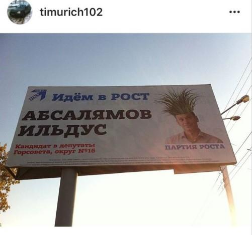 kak-reklamirovalis-deputaty_1