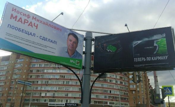 kak-reklamirovalis-deputaty_2