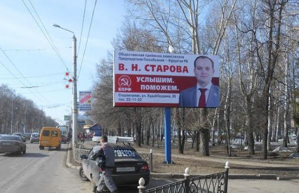 kak-reklamirovalis-deputaty_6