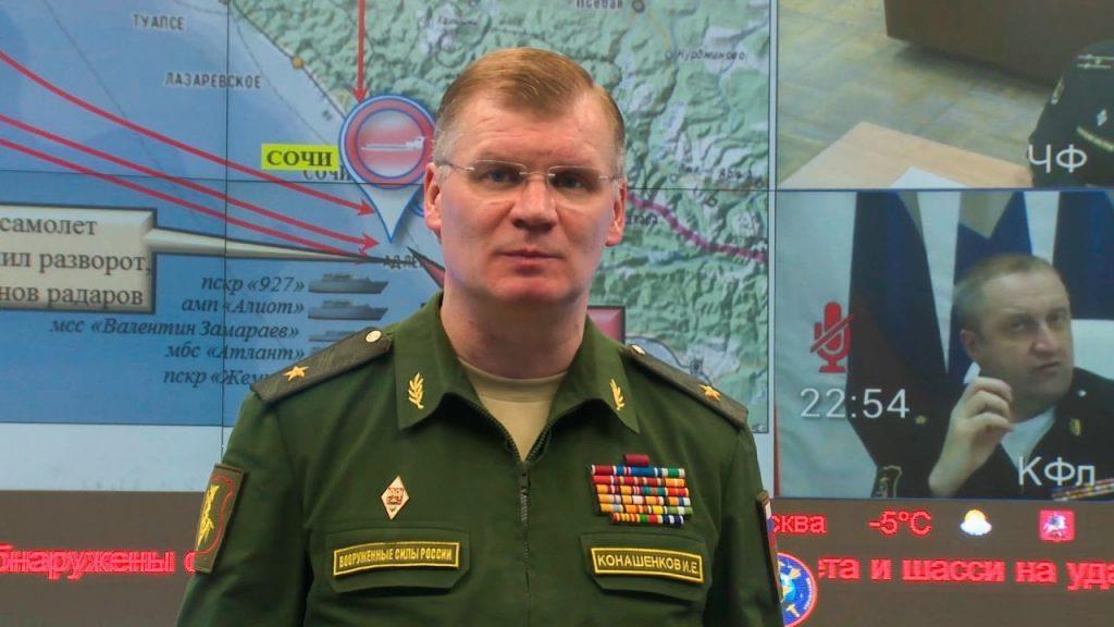 Брифинг официального представителя Минобороны России