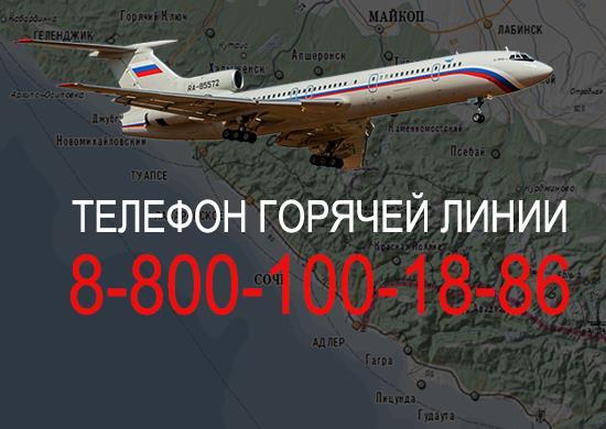 Список пассажиров, находившихся на борту Ту-154