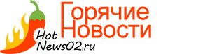Горячие новости России и мира